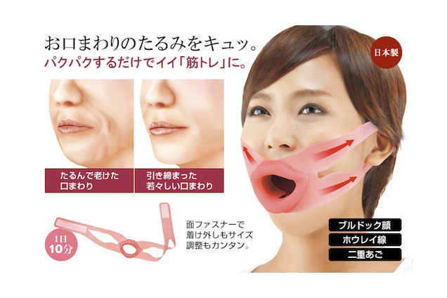 bigan-beauty-face-expander